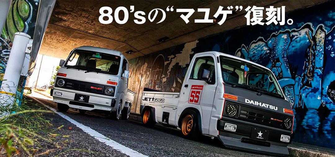 "80'sの""マユゲ""復刻"
