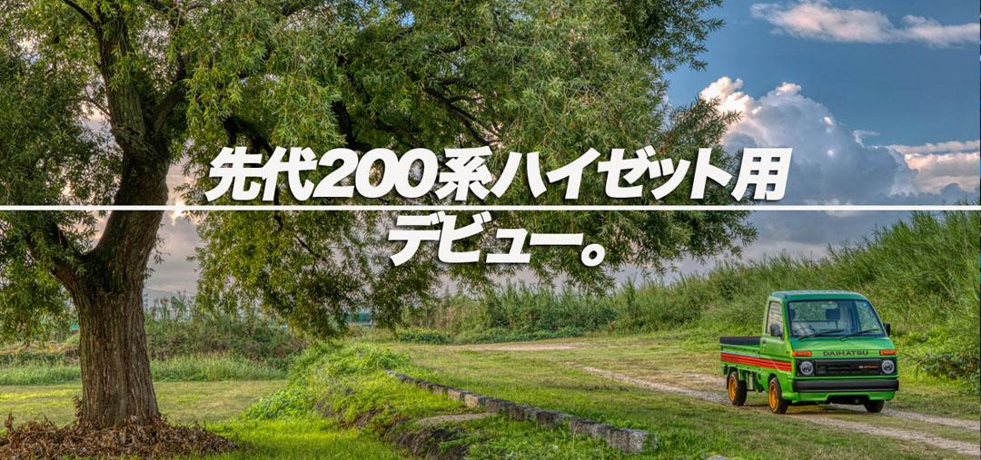 JET★GOGO 200HIJET TRUCK