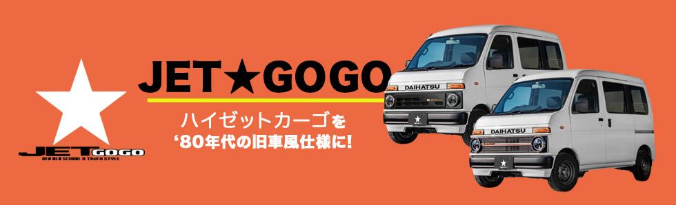 jetgogo_main