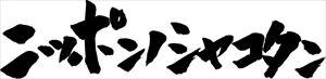 ニッポンのシャコタンステッカー