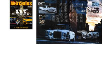 6月号「Only Mercedes」
