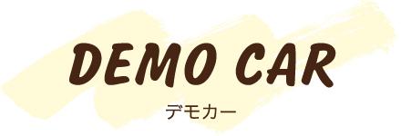 DEMO CAR デモカー