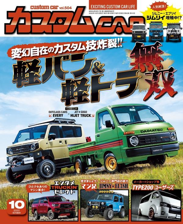 新作の200系用が雑誌の表紙を飾りました!