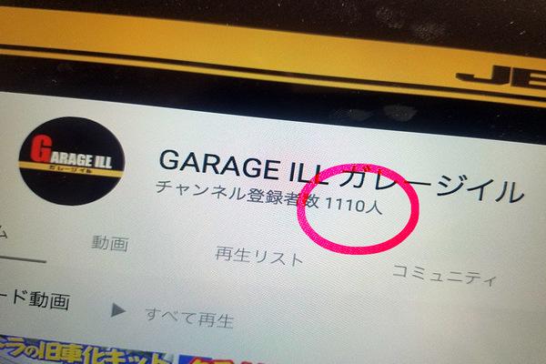 おかげさまで、チャンネル登録数1000人突破しました!