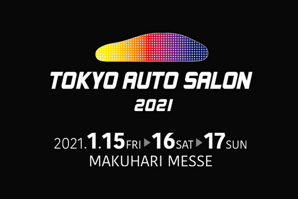 「東京オートサロン2021」での車両展示決定!
