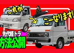 JET★GOGOの先代200系用キットの装着方法を公開!