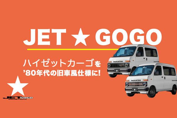 ホームページにJET★GOGOのカーゴ用商品ページを追加しました!