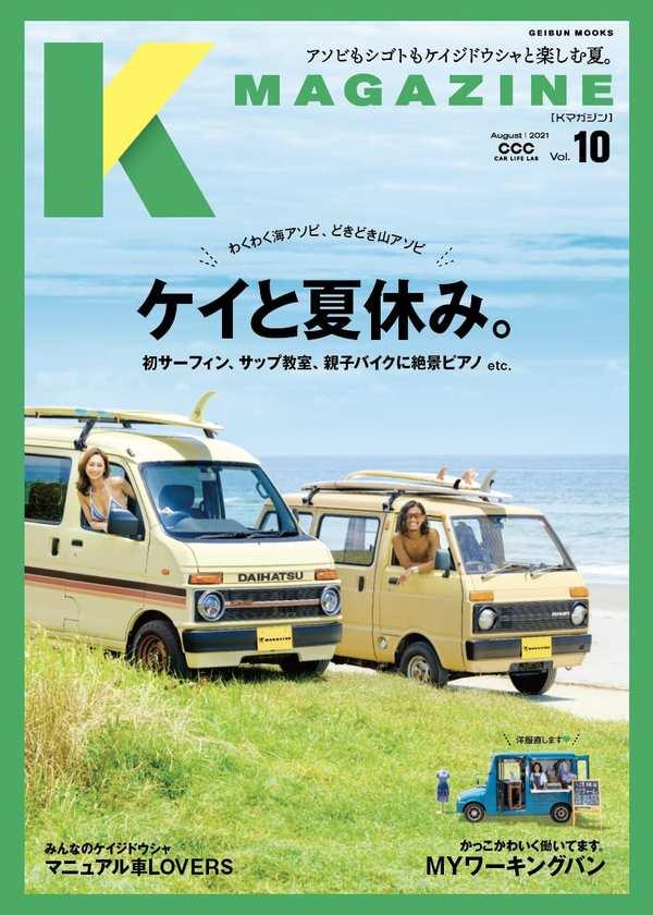 本日発売「Kマガジン」さんの表紙になりました!!
