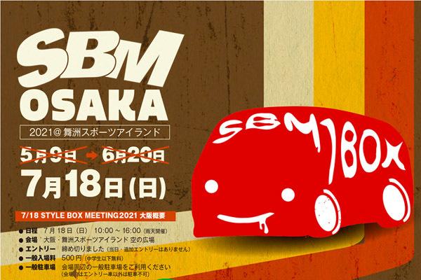 今週末、大阪舞洲のSBMに出展します!