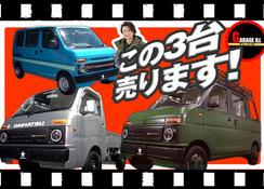 3台の旧車風デモカー売ります!!